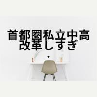 学園 小石川 広尾