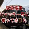 悲願!阪急・大阪梅田駅から「えほんトレイン ジャッキー号」に乗りました【くまのがっこう】
