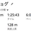 【1/3マラソン】基本にしたい距離