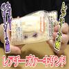 レアチーズケーキサンド(ローソン)、Kiriクリームチーズ使用、重ねて食べたいw2層仕立て