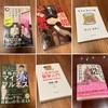 2021年1月に読んだ本まとめ(迎春読書録#8〜#13)