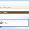 【ネタバレ注意】SFC修行 50000PPピタリ賞を狙う乗り方はこれだ!大阪基点・国内線旅割75編