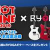 RYOGAエレキギター&ベースがもらえるチャンス!HOTLINE2019ファイナリストWeb人気投票決戦、開催!