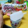 【今日の食卓】ガリガリ君ライチ~ほかの果汁もミックスしているが、うまくライチの味を出している