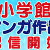 【BookWalker/KADOKAWA】で小学館作品取扱開始