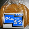 徳島県のソウルフード!?「つくしのフィッシュカツ」を食ったぜ!!