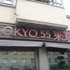 GoToHEL!! #20 TOKYO55