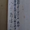慶應義塾出征軍人慰安会ヨリ ―八十島信之助の署名―