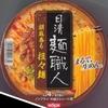 日清 麺職人 胡麻香る 担々麺 95円