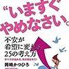 講演会レポート:岡崎かつひろ先生!