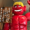 浜田広介記念館で昭和の遊びを堪能〜泣いた赤おに〜