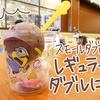 8月30日まで。サーティワンアイスクリームが50%増量(´艸`*)