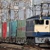 EF65 2101充当海コン列車、石炭列車など 貨物列車撮影 2/8①