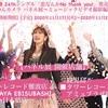 """【開催決定】NMB48 24thシングル「恋なんかNo thank you!」発売記念!""""ゆきつんカメラ パネル展~ミュージックビデオ撮影編~"""""""