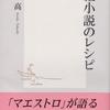 短編小説の名手たち「短編小説のレシピ」阿刀田高