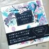 【雑談】新着本『コロリアージュ フラワー パレード』