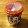 日清麺なしラーメン 担々豆腐スープ 食べてみました!麺の代わりに絶品豆腐が使用された麺なしラーメン!