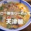 【レシピ】天津麺をインスタントラーメン(サッポロ一番塩らーめん)でつくってみました!…うまうま^^※YouTube動画あり