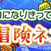 ゲーム内イベント「体験!冒険ネコの気持ち」開催