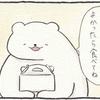 4コマ漫画「マフィン」