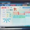57.オリジナル選手 加藤東紀選手 (パワプロ2018)