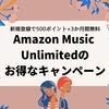 Amazon Music Unlimitedが新規登録で500ポイントGET&3か月間無料キャンペーン実施中!