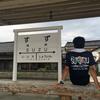 のと鉄道「珠洲駅」で汽車を待とうか。