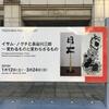 神奈川大学図書館『中国 文化大革命 ポスター展』と、横浜美術館『イサム・ノグチと長谷川三郎』
