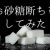 PMSと生理痛に打ち勝ちたくて、砂糖断ちを2週間行ってみた。