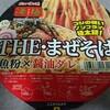 【カップ麺】凄麺 THE・まぜそば!魚粉と醤油だれのこってり味♪