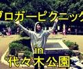 日本1ハードルの低いピクニックオフ会してきたぞ!!