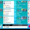 【剣盾S7使用構築】バトンタッチエースバーンwith運だけトゲキッス【最終165位/レート2011】