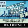 AFI JOB【LOWCAL】webクリエイター面接申込..かっちんのお店のホームペ-ジとかっちんのホームページとブログに訪問して下さい...