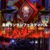 無数のランタンで異国情緒あふれる「長崎ランタンフェスティバル2018」を撮りに行ってみた!