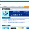 ついに誕生!「福岡市電子図書館」