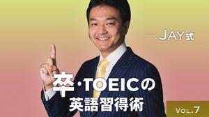 TOEICは運転免許証、そろそろ英語世界という路上に出よう
