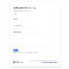 お問い合わせフォーム作ってみた。Googleフォームをはてなブログに適用