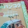 歩くバンコク発売!!〜去年のと比べてみた〜