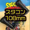 【スタジオコンポジット】マグナムクランクやビッグベイトに最適なハンドル「RC-SC EXプラス 108 R29XL ラバーコーティングノブ 」通販サイト入荷!
