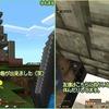 【マイクラ】9日目!二つ目の村を出て冒険に出たら悲劇の末、砦が生まれました。