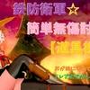 鉄防衛軍☆簡単無傷討伐【道具視点】