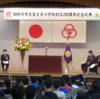 相模原市立富士見小学校創立20周年記念式典 令和3年10月16日開催!