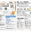 月刊☆子育て情報紙「おおきくなあれ!」2020年5月号