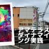 11月24日 横浜アマテラスでダイナマイトキングin沖縄 他、打ってきました