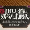 承太郎たちと協力して謎を解け『DIOの館に残された手紙』の感想