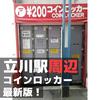 まんパク行く前に!立川駅周辺コインロッカー情報(場所,料金,大きさ)まとめ