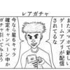 第40話【レアガチャ】漫画「こうですか?わかりません2」