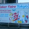 MakerFaireTokyo行ってきた!