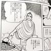『残酷な神が支配する』萩尾望都 その4 『ブッダ』