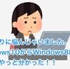 久しぶりに悩んじゃいました。 Windows10からWindows8に戻す方法がやっと分かった!! <Part 1>